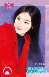 戀情郎~夢中人系列之二: 禾馬文化紅櫻桃系列167