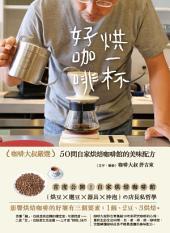 烘一杯好咖啡: 咖啡大叔嚴選,50間自家烘培咖啡館的美味配方