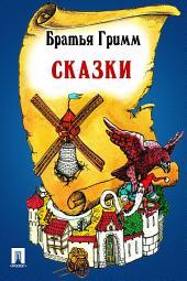 Сказки (в переводе П. Н. Полевого)
