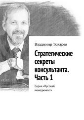 Стратегические секреты консультанта. Часть 1. Серия «Русский менеджмент»