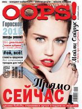 Журнал Oops!: Выпуски 1-2015