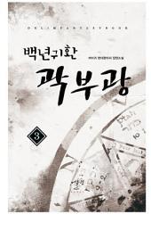 백년귀환 곽부광 3