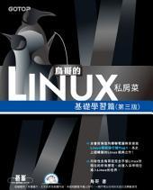 鳥哥的Linux私房菜--基礎學習篇(第三版) (電子書)