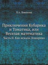 Приключения Кубарика и Томатика, или Веселая математика.Часть II. Как искали Лошарика