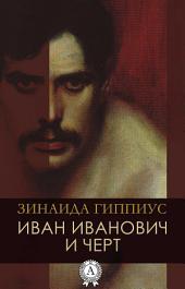 Иван Иванович и черт