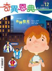 為神發光: 奇異恩典兒童靈修月刊2016年12月號