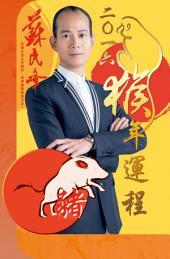 蘇民峰2016猴年運程-豬
