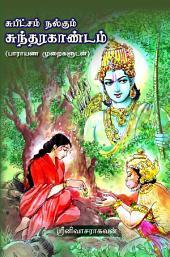 சுபிட்சம் நல்கும் சுந்தரகாண்டம் (பாராயண முறைகளுடன்): SUBITCHAM NALGUM SUNDARA KANDAM
