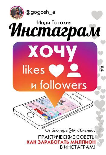 [PDF] Инди Гогохия - Инстаграм: хочу likes и followers BOOK ...