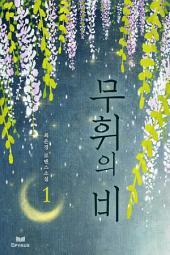 [로맨스세트]무휘의 비(전2권,완)