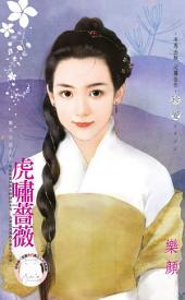 虎嘯薔薇~驚天大盜之四《限》: 禾馬文化珍愛系列206