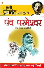 Panch Parmeshwar & Other Stories: पंच परमेश्वर तथा अन्य कहानियां