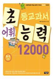 초등교과서 어휘능력 12000 B-5단계: 초등학생의 학습 능력이 자라는 초능력 시리즈