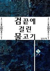 검끝에 걸린 물고기 5권 완결