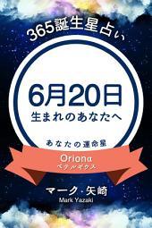365誕生日占い〜6月20日生まれのあなたへ〜