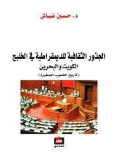 الجذور الثقافية للديمقراطية في الخليج: الكويت والبحرين تاريخ الشعوب الصغيرة