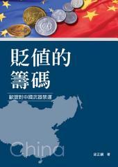 貶值的籌碼: 歐盟對中國武器禁運