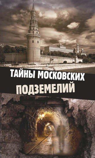 `[Download] PDF / EPub Тайны московских подземелий Book by ...