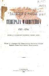 Записки о России генерала Манштейна: 1727-1744