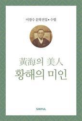 이광수 문학전집 수필 26- 황해의 미인