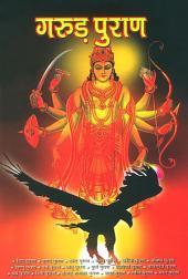 Garud Puran : गरुड़ पुराण