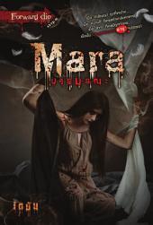 Mara มารมรณะ