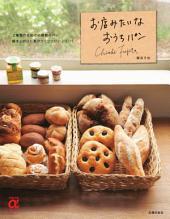 家裡的麵包店: お店みたいなおうちパン