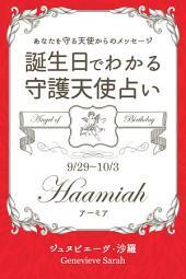 9月29日〜10月3日生まれ あなたを守る天使からのメッセージ 誕生日でわかる守護天使占い