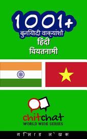 1001+ बुनियादी वाक्यांशों हिंदी - वियतनामी