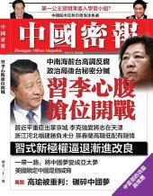《中國密報》第33期: 習李心腹 搶位開戰