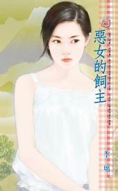惡女的飼主~豪門遊戲 硬漢篇: 禾馬文化甜蜜口袋系列221
