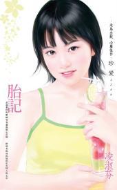 胎記: 禾馬文化珍愛系列052
