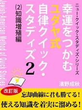 幸運をつかむユダヤ式自律クイック・スタディズ (2)知識増殖編