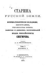 Старина русской земли: Том 1,Книги 1