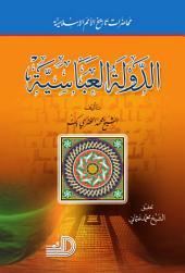 الدولة العباسية: محاضرات تاريخ الامم الاسلامية