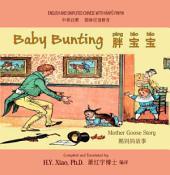 05 - Baby Bunting (Simplified Chinese Hanyu Pinyin): 胖宝宝(简体汉语拼音)