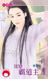 迷戀霸道主人: 禾馬文化紅櫻桃系列788