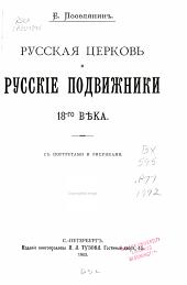 Русская церковь и русскіе подвижники 18-го вѣка