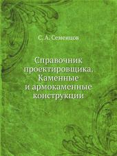 Справочник проектировщика. Каменные и армокаменные конструкции