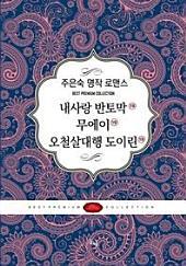 주은숙 명작 로맨스 세트(전3권)