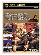 我的第一本探索書--考古發現