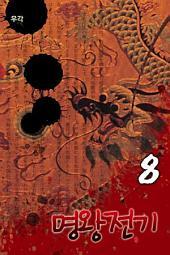 명왕전기 8권: 파괴지업