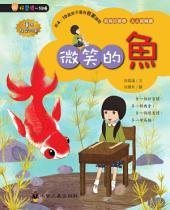 微笑的魚: 好習慣一級棒01