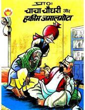 Chacha Chaudhary Aur Hakim Jamalgota Hindi