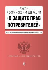 Закон РФ «О защите прав потребителей». С самыми последними изменениями на 2018 год