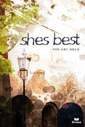 shes best(무삭제 연재본)