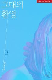 그대의 환영 외전