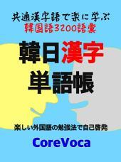 韓日漢字単語帳: 共通漢字語で楽に学ぶ韓国語3200語彙 (楽しい外国語の勉強法で自己啓発)