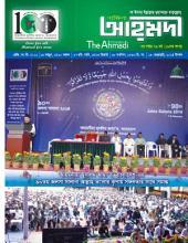 পাক্ষিক আহ্মদী - নব পর্যায় ৭৬বর্ষ | ১৬তম সংখ্যা | ২৮শে ফেব্রুয়ারী, ২০১৪ইং | The Fortnightly Ahmadi - New Vol: 76 - Issue: 16 - Date: 28th February 2014