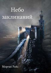 Небо Заклинаний (Книга №9 Цикла «Кольцо Чародея»)
